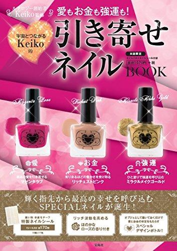 愛もお金も強運も! 宇宙とつながる Keiko的 引き寄せネイルBOOK (バラエティ)