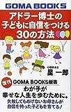 アドラー博士の子どもに自信をつける30の (GOMA BOOKS新書)