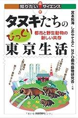 タヌキたちのびっくり東京生活 ‐都市と野生動物の新しい共存‐ (知りたい!サイエンス 35) 単行本(ソフトカバー)