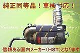 送料無料 タイプマフラー■アクティートラック HA3 HA4純正同等/車検対応081-29