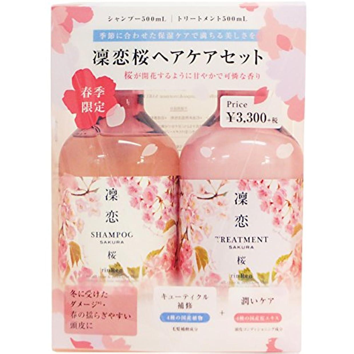 秘書リゾート動的凜恋 レメディアル シャンプー&トリートメント サクラ 企画品 500ml×2