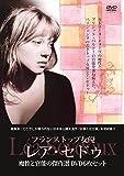 フランストップ女優 レア・セドゥ 魔性と官能の傑作選DVD6枚セット[DVD]