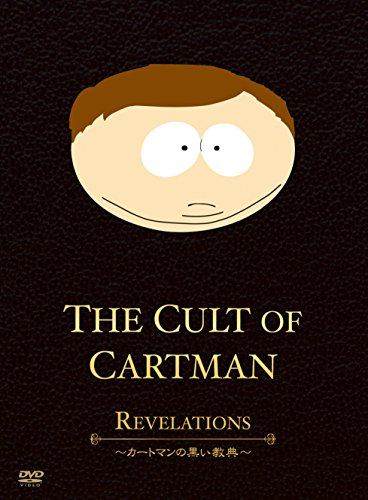 SouthPark The Cult Of Cartman ~カートマンの黒い教典~[DVD]
