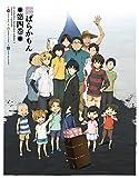 ばらかもん 第四巻[Blu-ray/ブルーレイ]