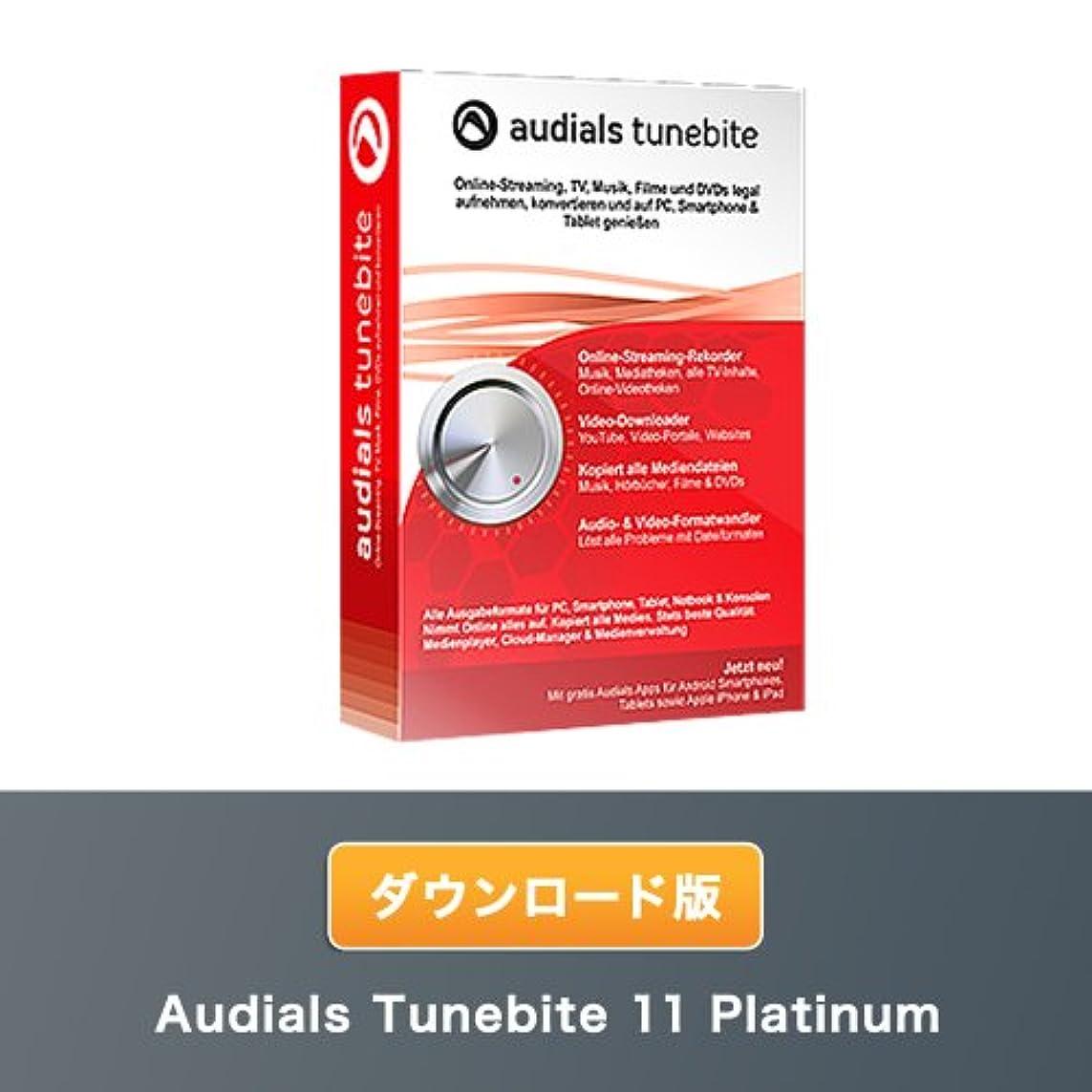 フェードアウト言い直すトランク【特別価格】Tunebite 11 Platinum (ダウンロード版) [ダウンロード]