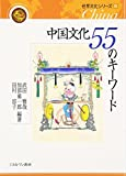 中国文化 55のキーワード (世界文化シリーズ)