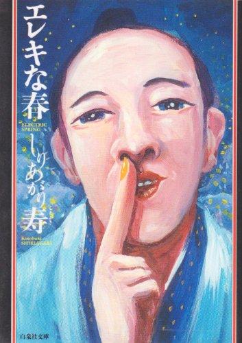 エレキな春 (白泉社文庫)