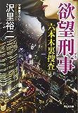 欲望刑事: 六本木裏捜査 (光文社文庫)