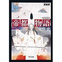 帝都物語 第弐番 (角川文庫)