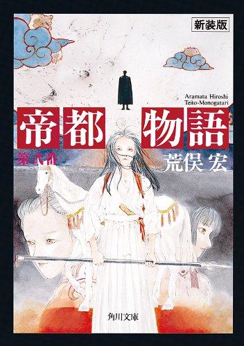帝都物語 第弐番 (角川文庫)の詳細を見る