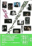 国際コンテンポラリー・ダンス
