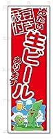 のぼり のぼり旗 生ビール (W600×H1800)