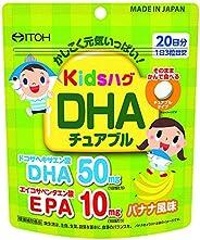 井藤漢方製薬 キッズハグ DHA 60g(1000mg×60粒)