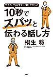 できるビジネスマンは話が短い! 10秒でズバッと伝わる話し方 (扶桑社BOOKS)