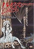 バージェスの乙女たち アノマロカリスの章 / 蜈蚣Melibe のシリーズ情報を見る