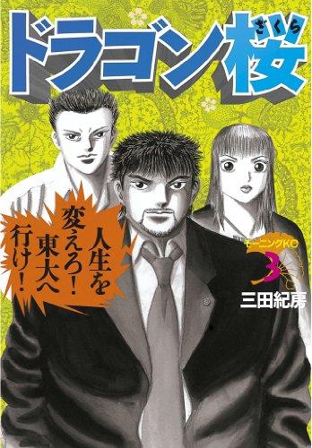 ドラゴン桜(3) (モーニングKC (948))