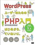 WordPressユーザーのためのPHP入門 はじめから、ていねいに。[第3版] 〈WordPress 5.x/Gutenberg対応〉