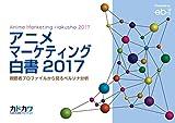 アニメマーケティング白書2017 視聴者プロファイルから見るペルソナ分析 (ビジネスファミ通)