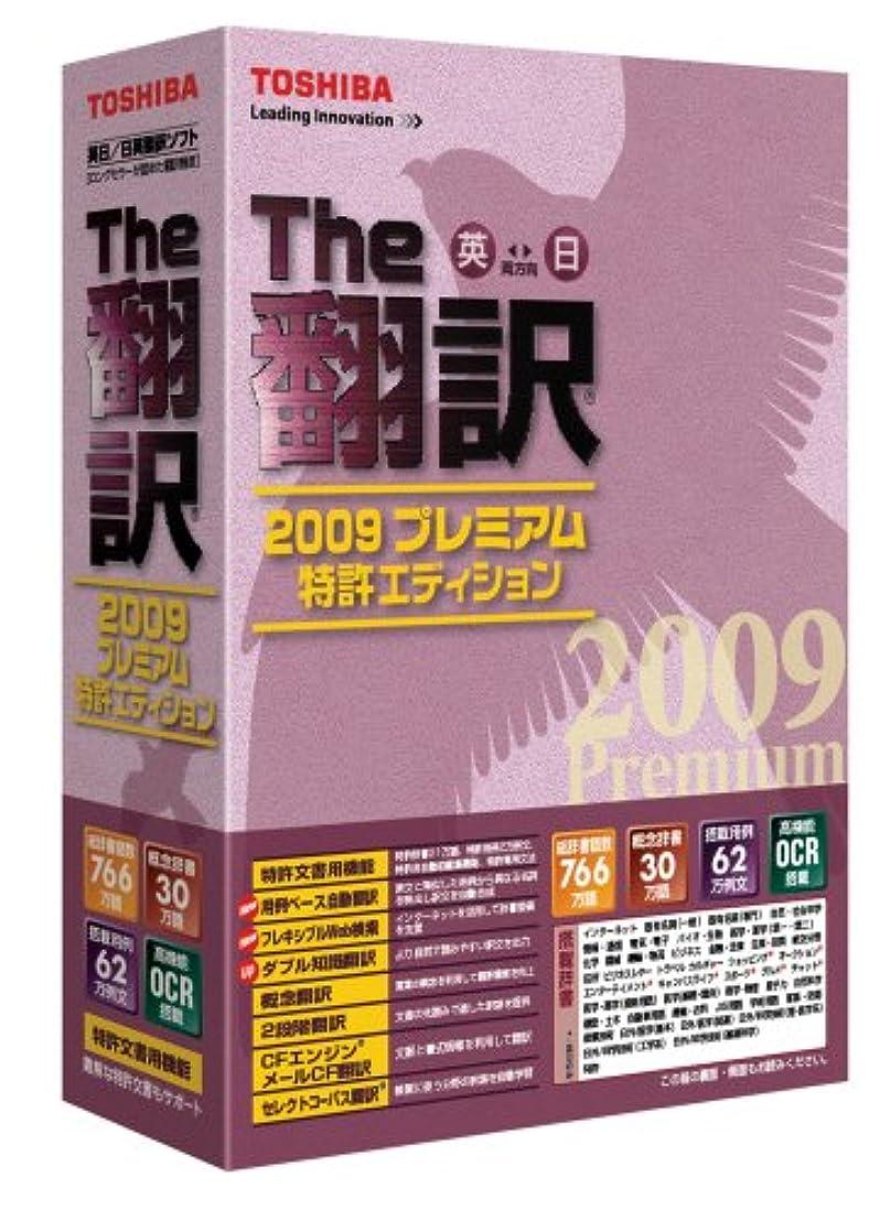 英日/日英翻訳ソフト The翻訳 2009 プレミアム 特許エディション