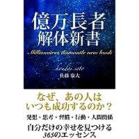 億万長者解体新書〜Millionaires dismantle new book〜: なぜ、あの人はいつも成功するのか?発想・思考・習慣・行動・人間関係 自分だけの幸せを見つける365のエッセンス