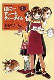 はにーすぃーとティータイム (1) (バンブーコミックス 4コマセレクション)