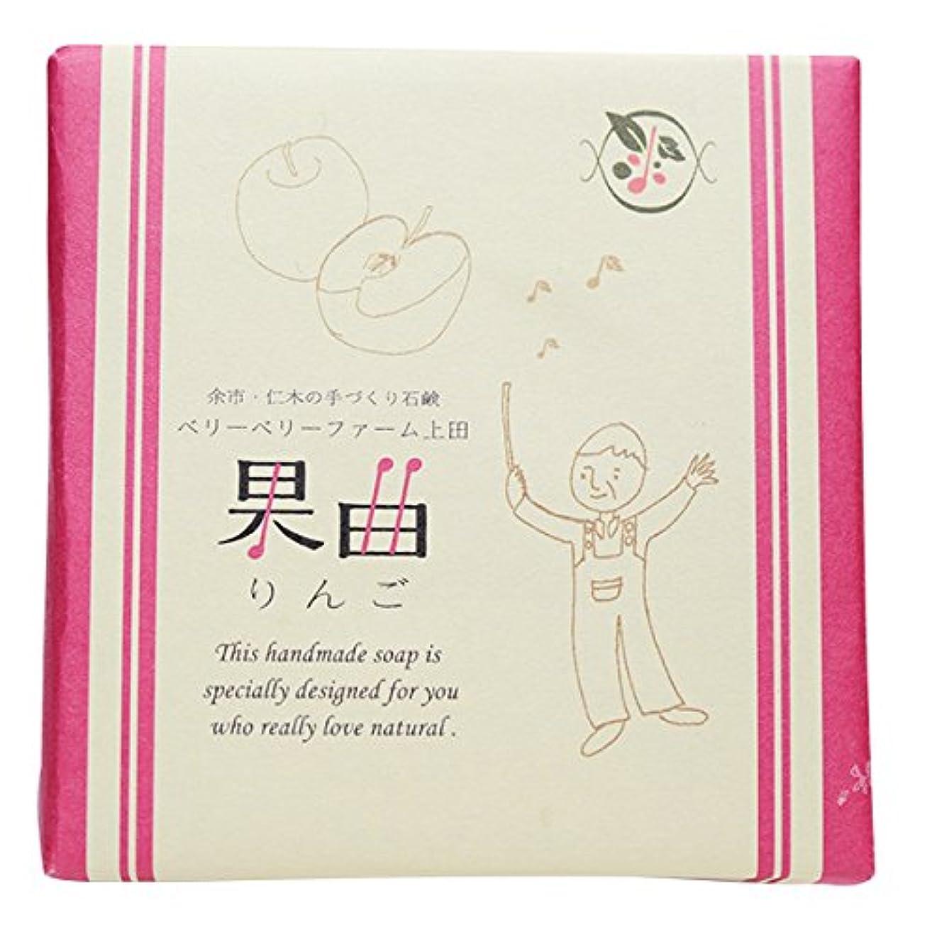 意味する入力鎮痛剤余市町仁木のベリーベリーファーム上田との共同開発 果曲(りんご)純練り石鹸