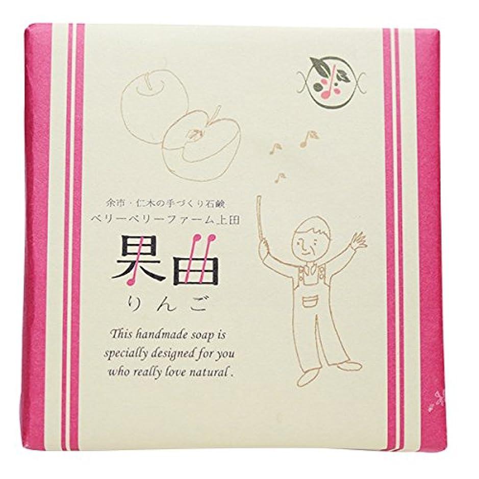 コード五十ピボット余市町仁木のベリーベリーファーム上田との共同開発 果曲(りんご)純練り石鹸