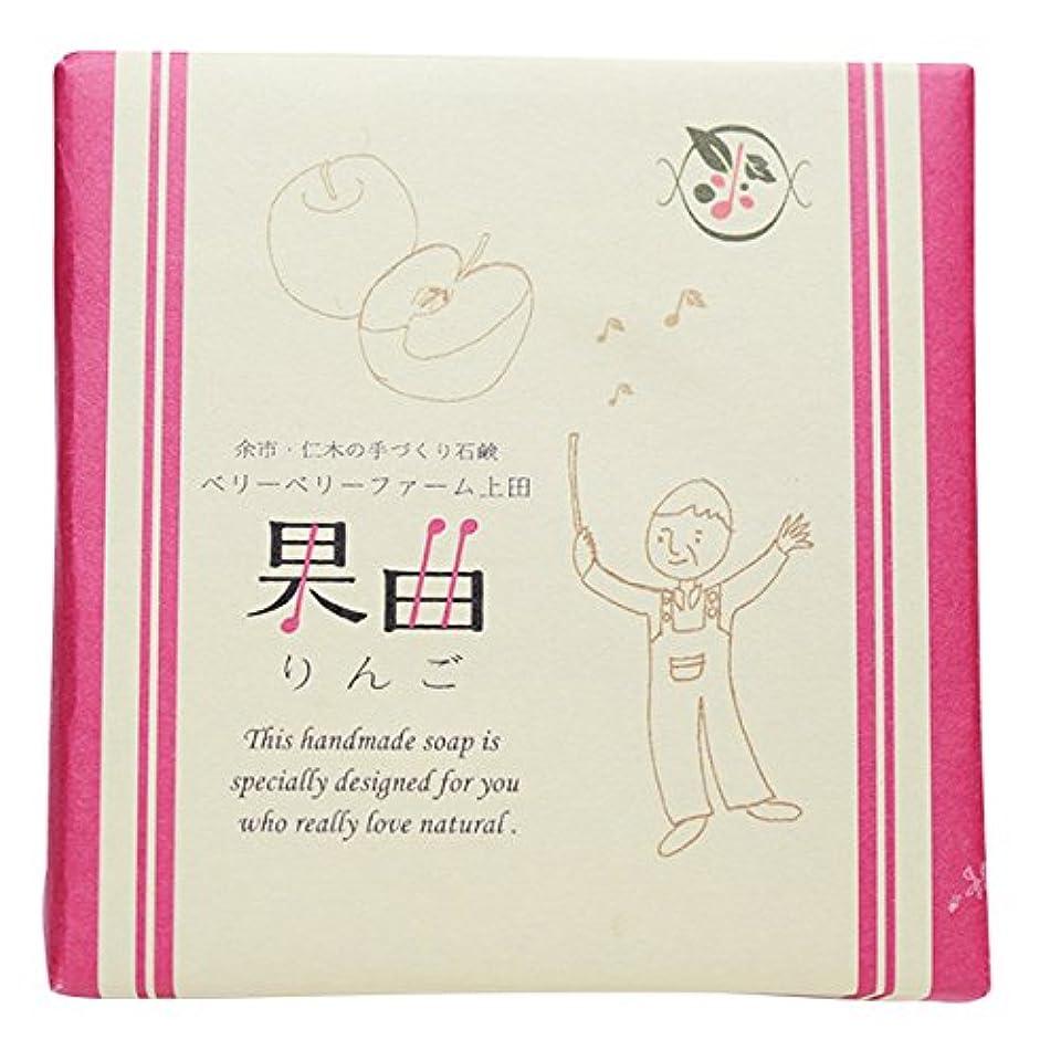 配偶者時折ハチ余市町仁木のベリーベリーファーム上田との共同開発 果曲(りんご)純練り石鹸
