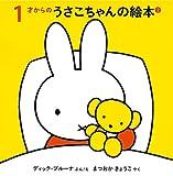 1才からのうさこちゃんの絵本セット 2 (全3冊)