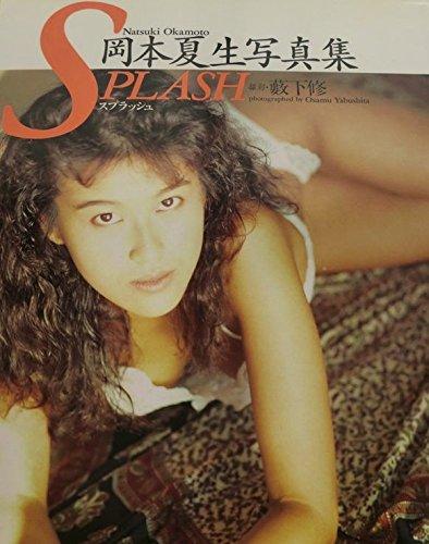 スプラッシュ―岡本夏生写真集