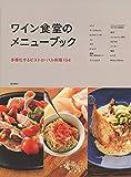 ワイン食堂のメニューブック -多様化するビストロ・バル料理154-