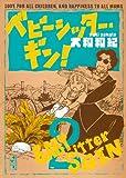 ベビーシッター・ギン!(2) (講談社漫画文庫 や 1-54)