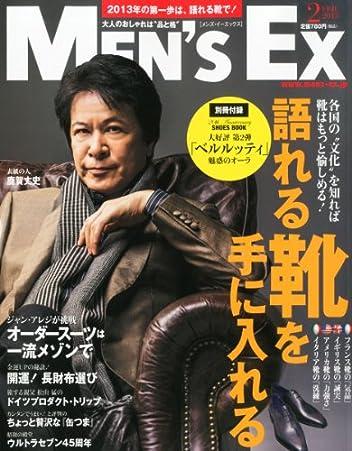 Men's EX(メンズ・イーエックス) 2013年2月号