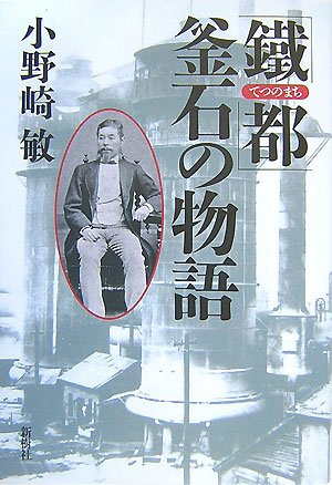 「鐵都(てつのまち)」釜石の物語