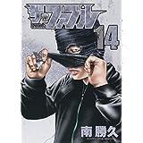 ザ・ファブル(14) (ヤンマガKCスペシャル)