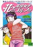 花?の高校女子ゴルフ部 / かわさき 健 のシリーズ情報を見る