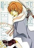 東海道HISAME 1 新装版 (IDコミックス ZERO-SUMコミックス)