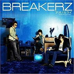 BREAKERZ「アオノミライ」のジャケット画像