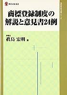 商標登録制度の解説と意見書24例 (現代産業選書―知的財産実務シリーズ)