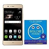 Huawei P9 LITE SIMフリースマートフォン (ゴールド)  & BIGLOBE SIM エントリーパッケージ 最大