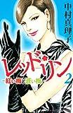 レッド・リン(2) (BE・LOVEコミックス)