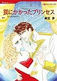 罠にかかったプリンセス_愛の国モーガンアイル (ハーレクインコミックス)