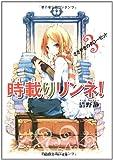 時載りリンネ! 3  ささやきのクローゼット (角川スニーカー文庫)