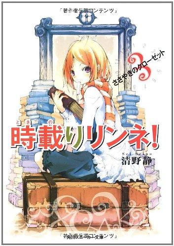 時載りリンネ! 3  ささやきのクローゼット (角川スニーカー文庫)の詳細を見る