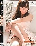 Aya ドキドキLOVEスマイル・佐々波綾 REbecca[DVD]