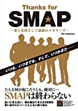 Thanks for SMAP —愛と友情そして感謝のメモリーズ—(DIA Collection)