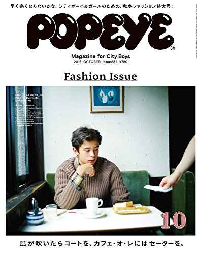 POPEYE(ポパイ) 2016年 10月号 [風が吹いたらコートを、カフェ・オ・レにはセーターを。]の詳細を見る