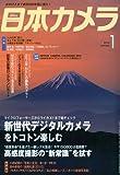 日本カメラ 2010年 01月号 [雑誌]