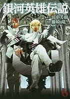 銀河英雄伝説 第06巻