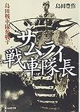 サムライ戦車隊長―島田戦車隊奮戦す (光人社NF文庫)